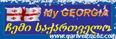 ქართული პატრიოტული ჯგუფი ,,ჩემი საქართველო''